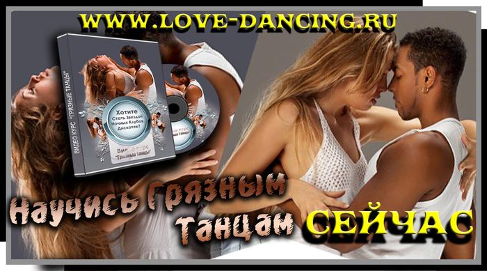 1346909789_Tancuy_3 (700x389, 232Kb)