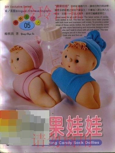 Шьем игрушку своими руками фото