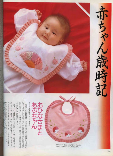 可爱婴儿服饰作品集152 (371x512, 72Kb)