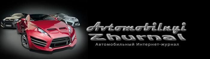 авто (700x198, 102Kb)
