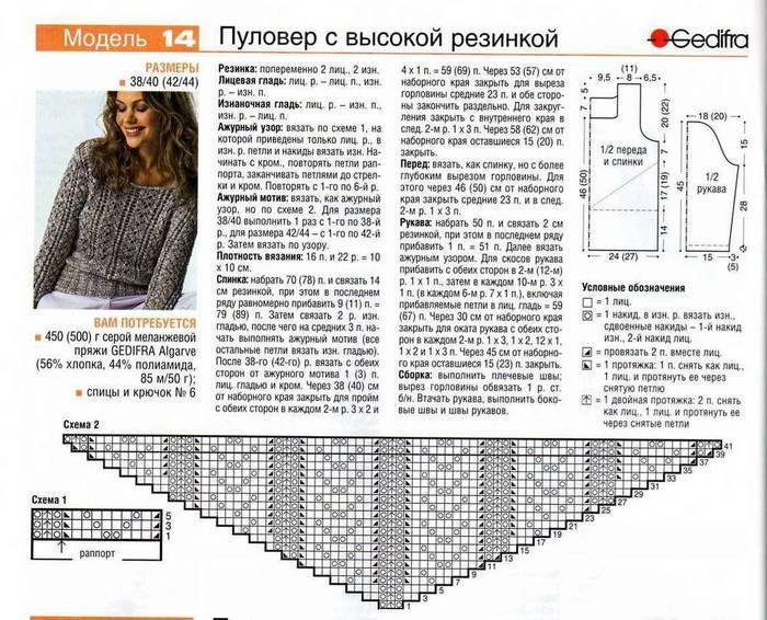 Вязать женский оригинальный белый свитер со схемами