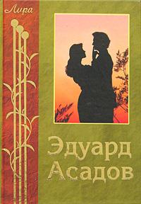 Eduard_Asadov__Eduard_Asadov__Izbrannaya_lirika (500x588, 39Kb)