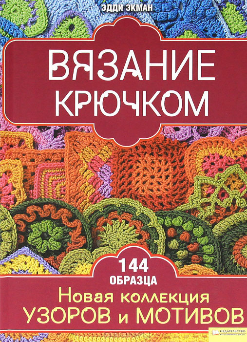 Вязание крючком. Новая коллекция узоров и мотивов/3881693_Ekman_E_Viazanie_kriucikom_001 (507x700, 197Kb)