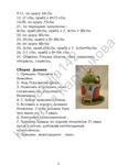 Превью ЦВЕТОЧНЫЙ ДОМИК6 (495x700, 169Kb)