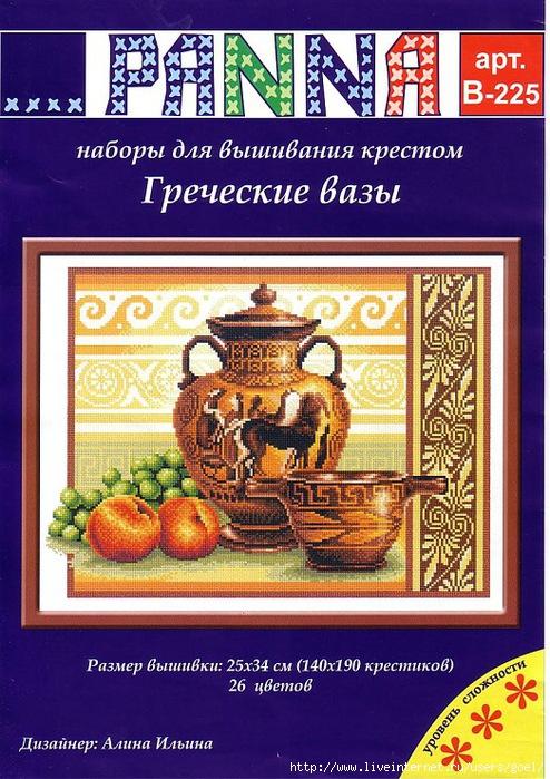 Рубрики: ВЫШИВКА/Натюрморты