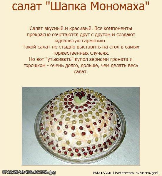 Фото и подробное описание приготовления салата шапка мономаха