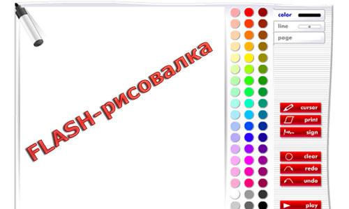 FLASH-рисовалка (500x300, 27Kb)