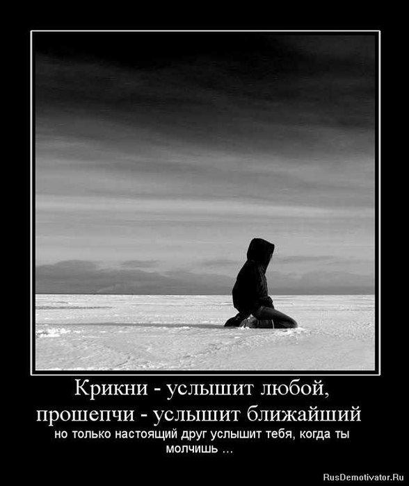 1272048579_809733_-krikni-uslyishit-lyuboj-proshepchi-uslyishit-blizhajshij- (588x700, 48Kb)