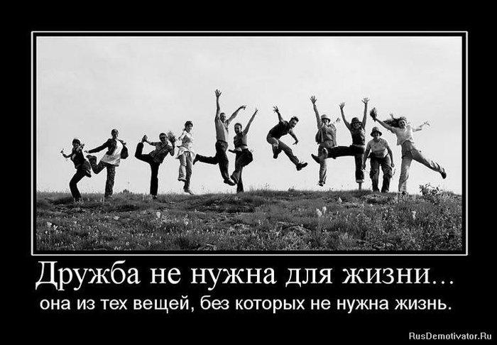 1265584611_552936_druzhba-ne-nuzhna-dlya-zhizni (700x486, 65Kb)