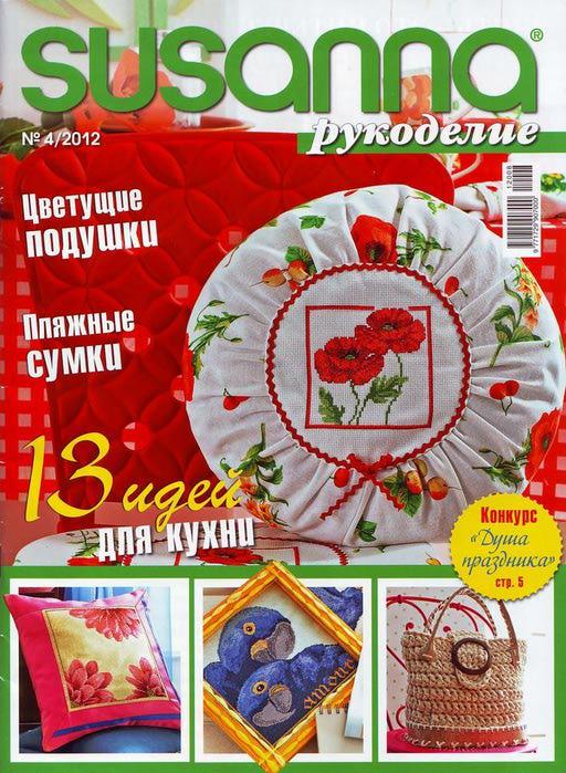 1347110374_SUSANNA_rukodelie_201204_01 (512x700, 96Kb)