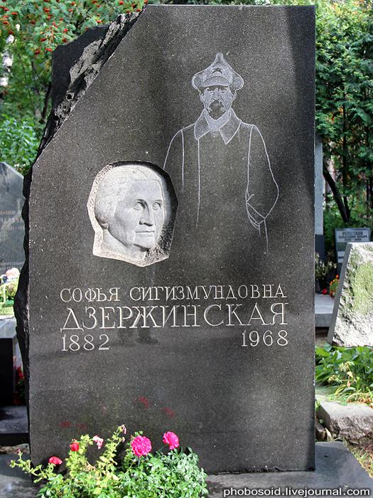 софья дзержинская биография