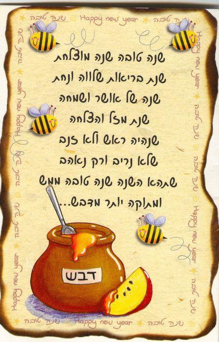 Поздравления на иврите с рош а шана
