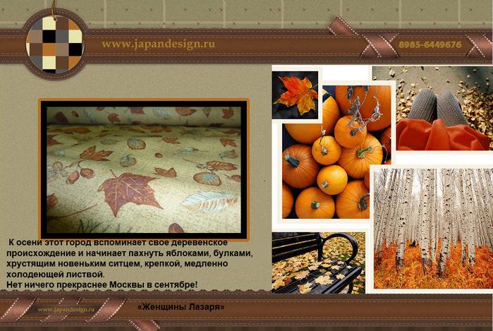 autumnfantasy (700x469, 185Kb)