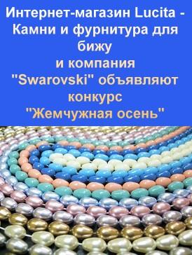 4584558_banner_dlya_svarovski (274x364, 46Kb)