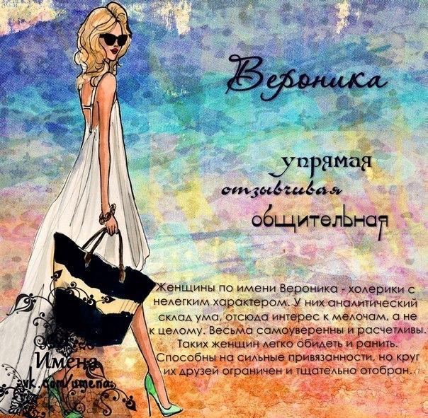 Значение имени Вероника