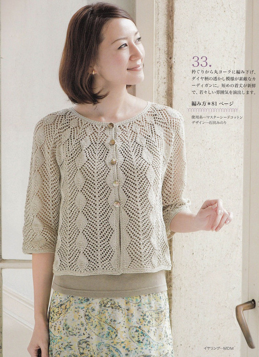 针织:圆领衫 - maomao - 我随心动