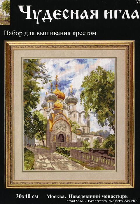 Чудесная игла #75-03 - Новодевичий монастырь (480x700, 202Kb)