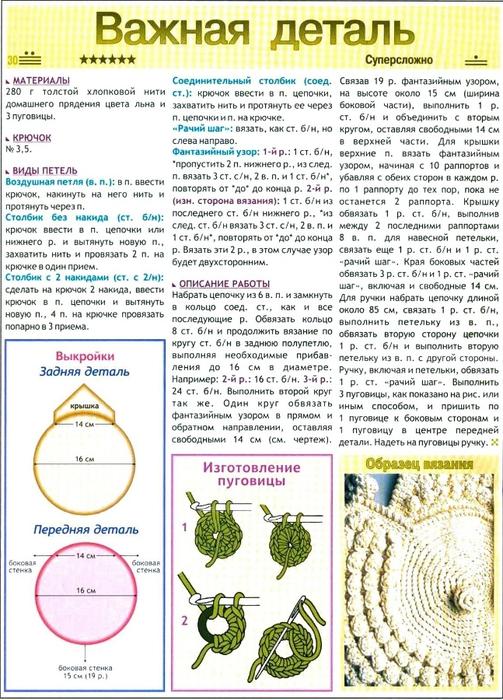 opisanie_vyazaniya_sumochki (503x700, 333Kb)