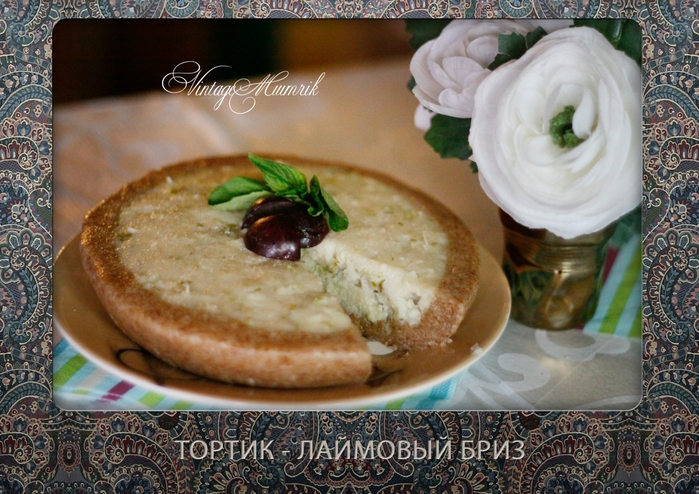 5026152_Cake_lime_breeze_PRAVKA_pick (700x494, 314Kb)