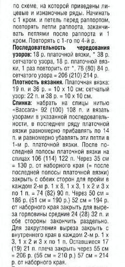 ыы2 (250x531, 74Kb)