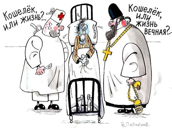 4080226_Vyacheslav_Poluhin__Koshelek_ili_zhizn (600x450, 46Kb)