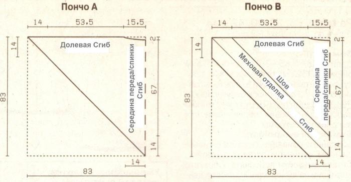 Poncho-chertezh (700x364, 68Kb)