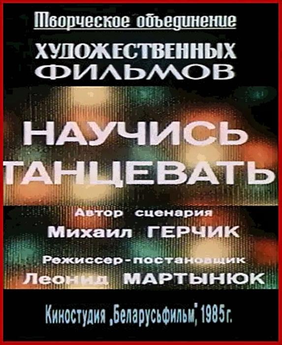 Разъяренная Ольга Машная – На Помощь, Братцы! (1988)