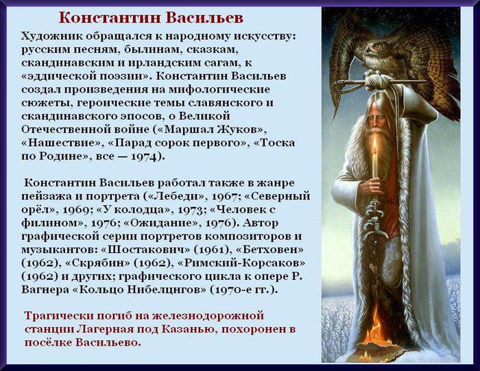 Константин Васильев ТЕКСТ