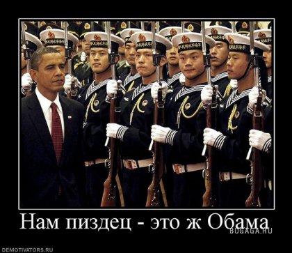 1259093460_899235_nam-pizdets-eto-zh-obama (420x363, 41Kb)