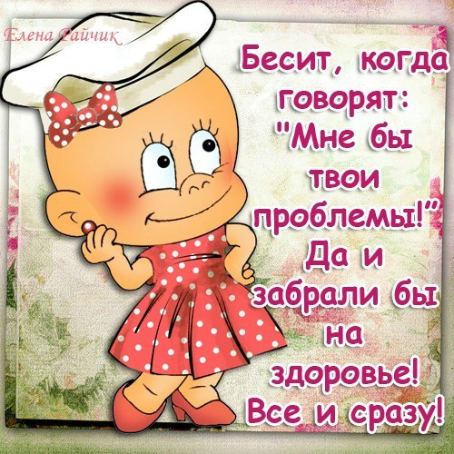 http://img0.liveinternet.ru/images/attach/c/6/91/537/91537372_large_MuysliPozitiv__3_.jpg