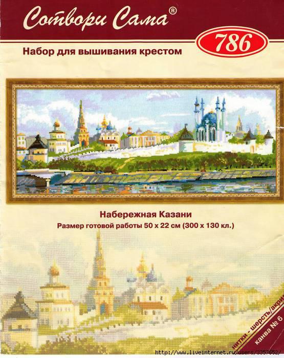 """Вышивка """"Набережная Казани"""""""