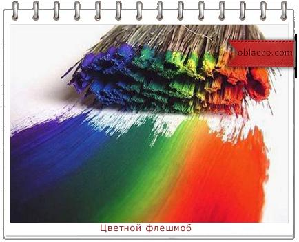 Цветной флешмоб