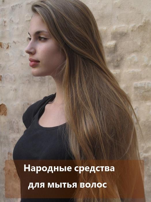 народные средства для мытья волос (524x700, 239Kb)