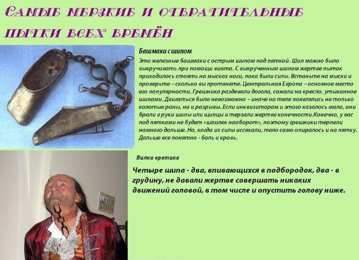 samye_zhestokie_pytki_11_foto_1 (700x507, 80Kb)