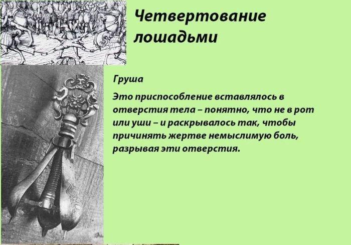 samye_zhestokie_pytki_11_foto_5 (700x488, 64Kb)