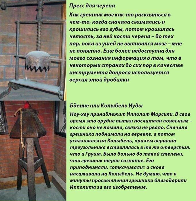 samye_zhestokie_pytki_11_foto_7 (681x700, 122Kb)