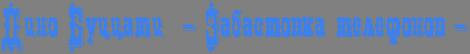 RdinoPRbuccatiPPIF8PRzabastovkaPtelefonovPIF8 (470x54, 27Kb)