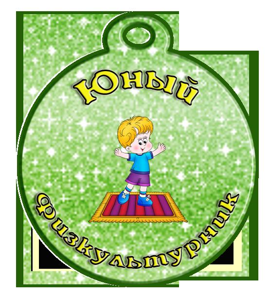 medal_shablon1_копия (555x612, 451Kb)