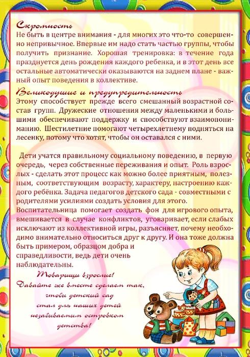детский сад2 копия (490x700, 348Kb)
