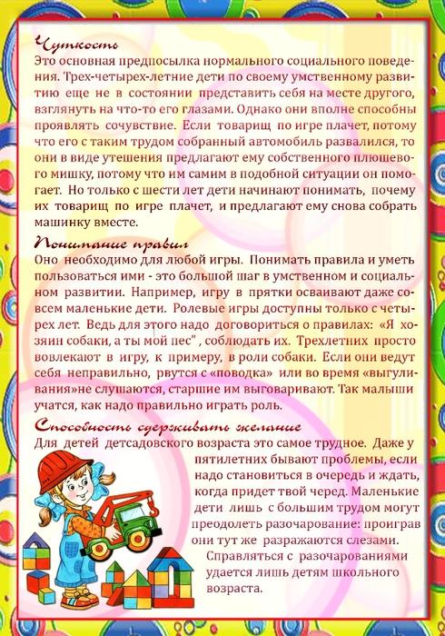 детский сад1 копия (490x700, 363Kb)
