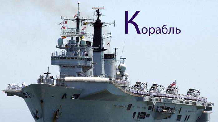 к - корабль (700x393, 85Kb)