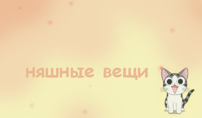 1347739169_nyashnuye_veschi (700x410, 114Kb)