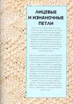 Превью Уз_19 (495x700, 318Kb)