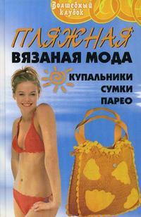 3881693_plyajnaya_moda (200x308, 18Kb)