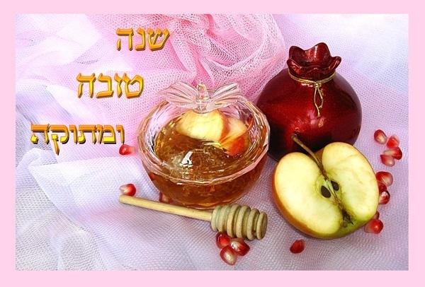 Поздравления с новым еврейским годом картинки