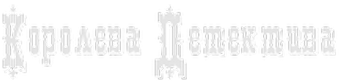 RkorolevaPRdetektiva (340x82, 30Kb)
