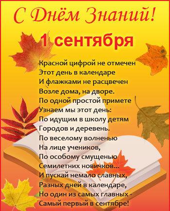 День народного единства красный день календаря