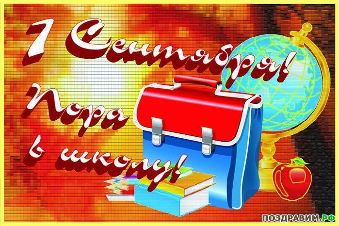 1343448431_otkritka-1-sentyabrya-pora-v-school (700x466, 84Kb)
