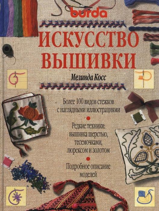 """Мелинда Косс """"Искусство"""