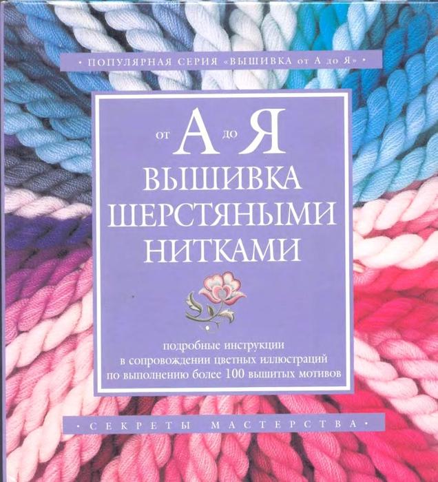 vishivka_shertyanymi_nitkami_000 (636x700, 332Kb)